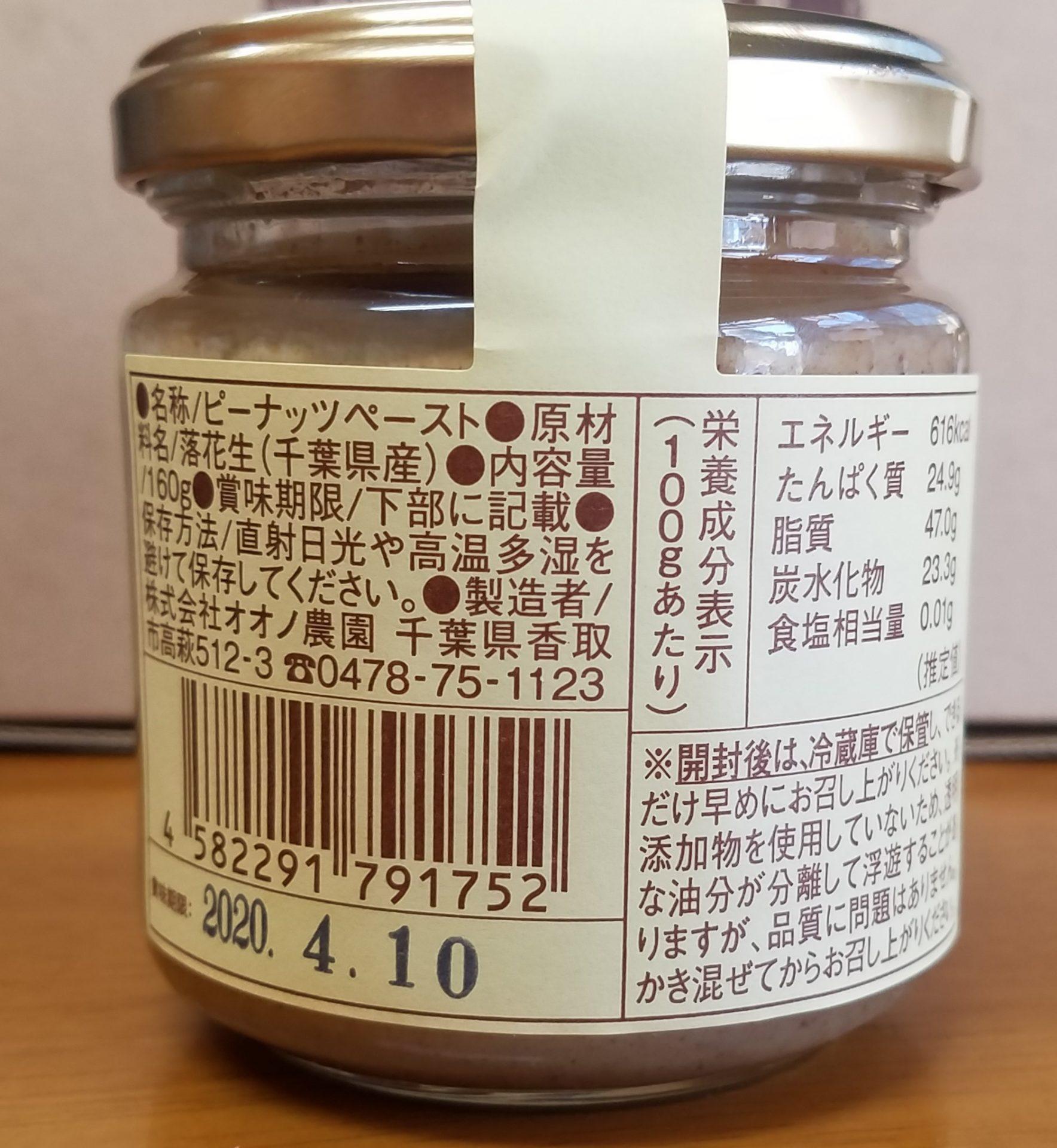 on-shibukawa-paste-160