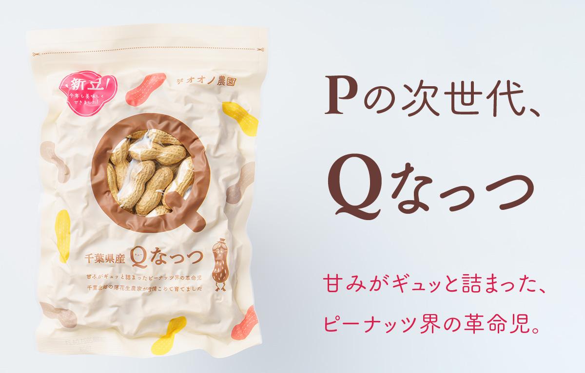 Pの次世代、Qなっつ。甘みがギュッと詰まった、ピーナッツ界の革命児。